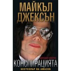 Майкъл Джексън – Конспирацията