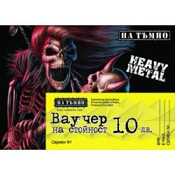ВАУЧЕР HEAVY METAL 10, 20, 50