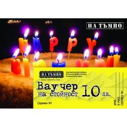ВАУЧЕР HAPPY BIRTHDAY 10,...