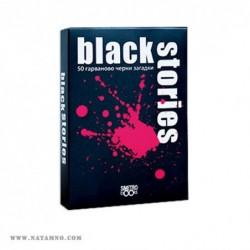 НАСТОЛНА ИГРА , BLACK STORIES